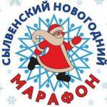 Сылвенский новогодний марафон