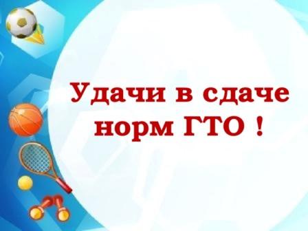 Удачи в сдаче норм ГТО!