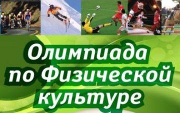 олимпиада по ФК