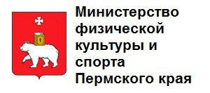 Министерство спорта ПК