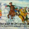 Уральские народные игры: рисунок